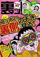 裏ッ! ベスト2014 (三才ムックvol.678)