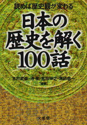 日本の歴史を解く100話―読めば歴史観が変わるの詳細を見る