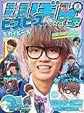 NET RAP STARS / スカイピース(☆イニ☆)