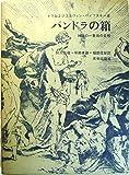 パンドラの箱―神話の一象徴の変貌 (1975年)