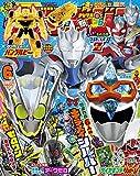 テレビマガジン 2020年 06 月号 [雑誌]