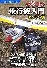 ラジコン飛行機入門―エンジン編 (ラジコン技術BOOKS)
