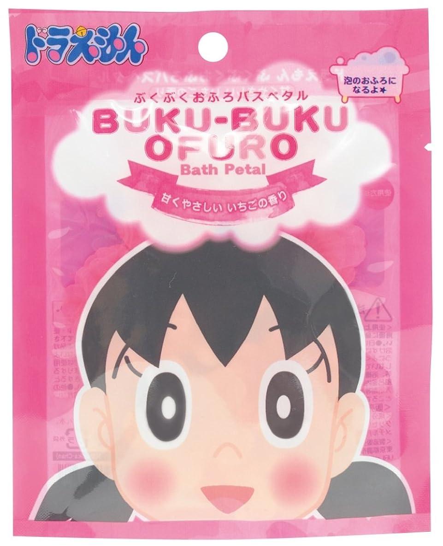 ヒップクマノミ倍率ドラえもん 入浴剤 ぶくぶくおふろ バスペタル いちご の香り しずかちゃん OB-DOR-1-3