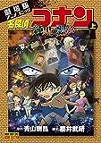 名探偵コナン 純黒の悪夢 (上) (少年サンデーコミックス ビジュアルセレクション)