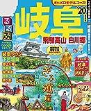 るるぶ岐阜 飛騨高山 白川郷'20 (るるぶ情報版(国内))