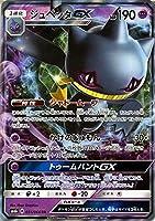 ポケモンカードゲーム ジュペッタGX(RR) SM6b 拡張強化パック チャンピオンロード サン&ムーン ポケカ