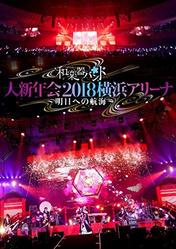和楽器バンド 大新年会2018横浜アリーナ ~明日への航海~(DVD)(スマプラ対応)