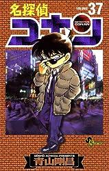 名探偵コナン37
