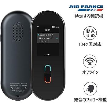 双方向翻訳機 オフライン 瞬間音声翻訳機 100言語対応 FREESAY 高精度 自動音声通訳機 Wi-Fi/4G回線対応 旅行 留学 語学学習 翻訳アシスト オンライン通訳 グレー (グレー)