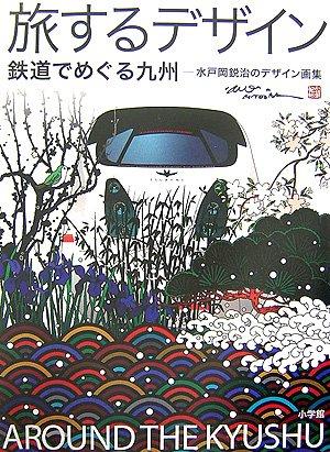 旅するデザイン 鉄道でめぐる九州 水戸岡鋭治のデザイン画集