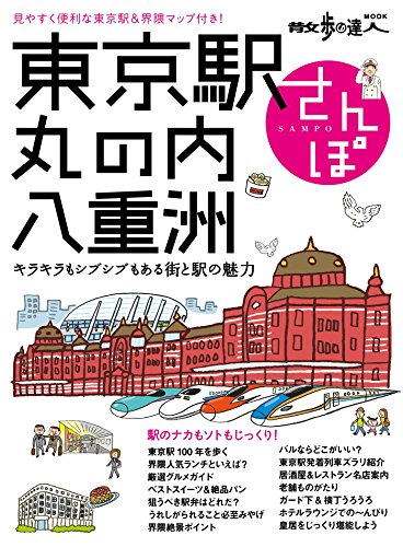 東京駅・丸の内・八重洲さんぽ (散歩の達人MOOK)