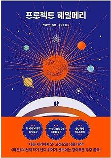 韓国語書籍, 앤디 위어 우주 3부작, 外国科学小説/Project Hail Mary 프로젝트 헤일메리 - 앤디 위어 (2021)/韓国より配送