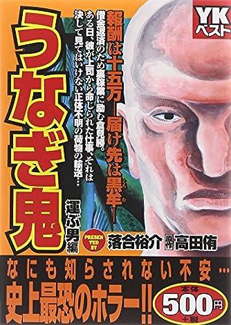 廉価版 うなぎ鬼 運ぶ男編 (YKベスト(ペーパーバックスタイル廉価コンビニコミックス))