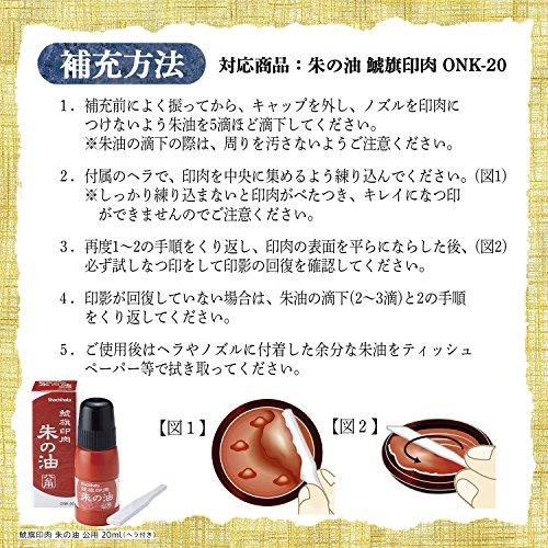 シャチハタ『鯱旗印肉公用50号(MNK-50)』