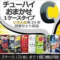 チューハイおまかせタイプ C 350ml缶1ケース(24本入 )