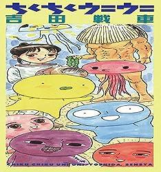 ちくちくウニウニ (少年サンデーコミックス)