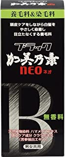Black Kaminomoto NEO Unscented 150mL