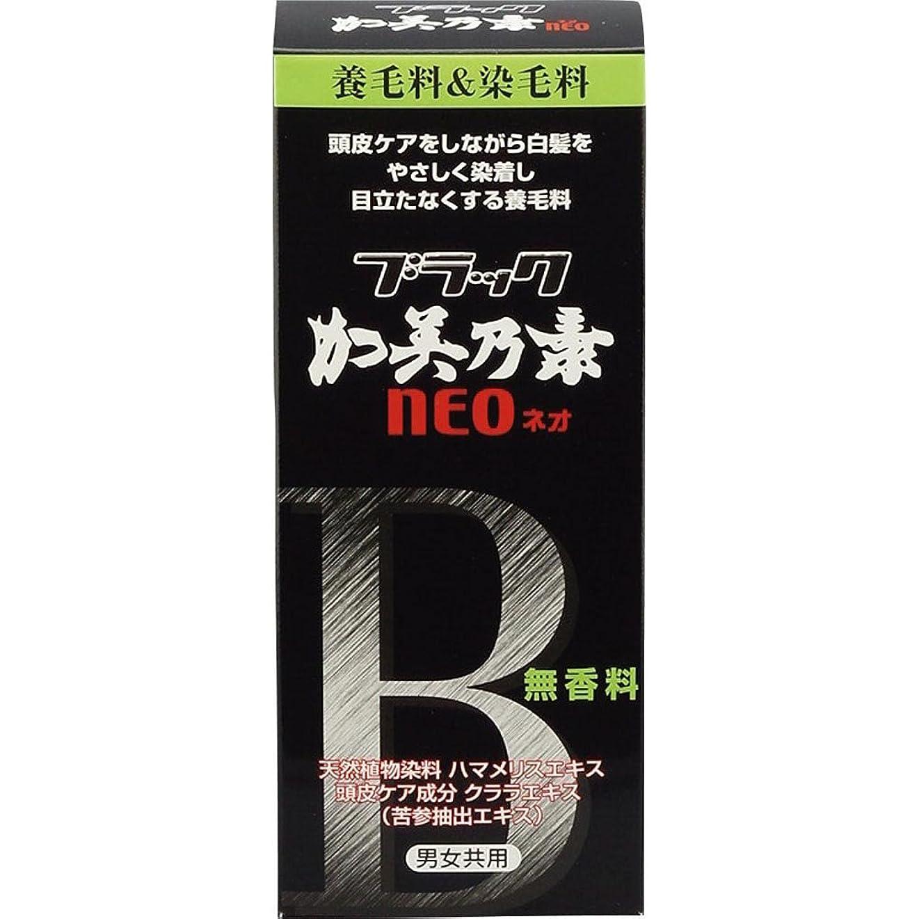 サイレント半球封筒ブラック加美乃素NEO 無香料 150mL