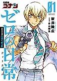 名探偵コナン ゼロの日常 (1) (少年サンデーコミックススペシャル)