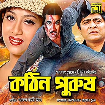 Kothin Purush (Original Motion Picture Soundtrack)