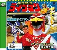 Chojusentai Liveman by Chojusentai Liveman (2006-03-28)