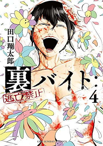 裏バイト:逃亡禁止 (4) (裏少年サンデーコミックス)