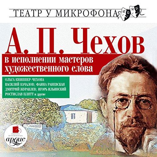 Chekhov v ispolnenii masterov khudozhestvennogo slova audiobook cover art