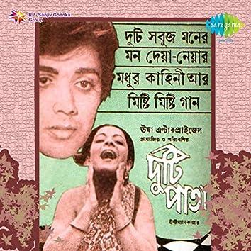 Duti Pata (Original Motion Picture Soundtrack)