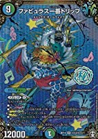 デュエルマスターズ DMRP14 秘12/秘15 ファビュラス一番ドリップ (SR スーパーレア) 爆皇×爆誕 ダイナボルト!!! (DMRP-14)