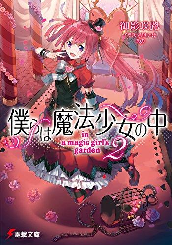 僕らは魔法少女の中 (2) ―in a magic girl's garden― (電撃文庫)