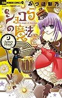 Chocolat No Maho: Honey Blood 4091348270 Book Cover