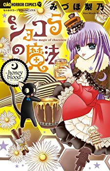 Chocolat No Maho: Honey Blood - Book #8 of the Chocolat no Mahou