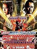 速報DVD!新日本プロレス2014 THE NEW BEGINNING 2.11 大...[DVD]