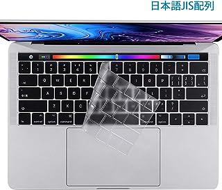 A-VIDET Apple MacBook Pro 13 15 第9世代 インチ キーボードカバー (JIS) 日本語配列版 MacBook Pro 15 2019保護フィルム【1枚パック】 極薄 耐磨 透明 保護フィルム MacBook Pro 15 2019に適用(クリア)