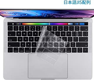 A-VIDET Apple MacBook Pro 13 15 第9世代 インチ キーボードカバー (JIS) 日本語配列版 MacBook Pro 13 保護フィルム【1枚パック】 極薄 耐磨 透明 保護フィルム MacBook Pro 2019に適用(半透明)