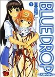 Blue drop 2―天使の僕ら (チャンピオンREDコミックス)