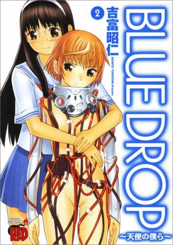 Blue drop 2―天使の僕ら (チャンピオンREDコミックス)の詳細を見る