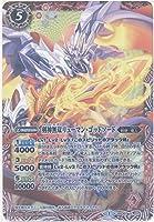 バトルスピリッツ 剣神無双リューマン・ゴッドソード(Xレア) / アルティメットバトル07(BS30) / シングルカード