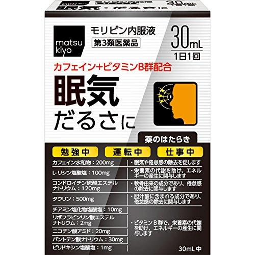 マツモトキヨシ『matsukiyo モリピン内服液』