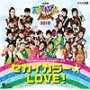 NHK天才てれびくんMAX 2010年度 MTK第1弾 セカイカラー☆LOVE