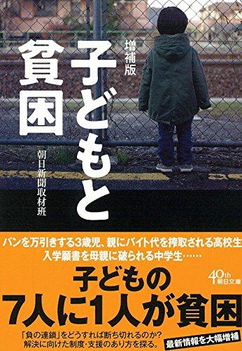 【増補版】子どもと貧困 (朝日文庫)