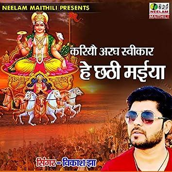 Kariyau Aragh Swikar He Chhathi Maiya (Maithili Chhath Geet)