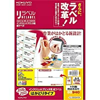 コクヨ コピー用紙 インクジェット用 ラベルシール 10面 100枚 KJ-E80940N Japan