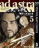 アド・アストラ ―スキピオとハンニバル― 5 (ヤングジャンプコミックスDIGITAL)