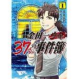 金田一37歳の事件簿(1) (イブニングコミックス)