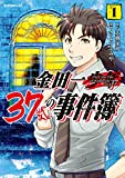 金田一37歳の事件簿(1) (イブニングコミックス) - 天樹征丸, さとうふみや