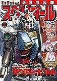ビッグコミックスペリオール 2021年11号(2021年5月14日発売) [雑誌]