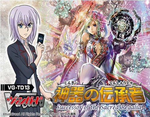 Cardfight!! Vanguard Trial Deck (VG-TD13) Successor of the Sacred Regalia