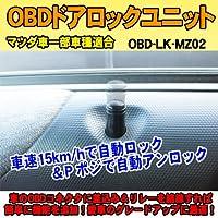 パーソナルCARパーツ OBD車速ドアロックユニット アテンザ(GJ系)用【MZ02】iOCS-LK-MZ02
