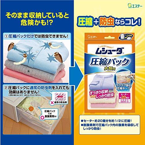 ムシューダ圧縮パック衣類用(圧縮袋1枚、脱酸素剤1個)